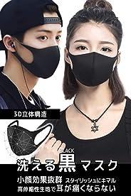 黒マスク 韓国 超立体 おしゃれ 花粉 乾燥対策 風邪予防 通気性 かっこいい ブラックマスク 大きめ小さめ 3枚セット
