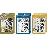 【Amazon.co.jp限定】 龍角散 のどすっきり飴 アソートパック 3種 計6袋入