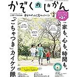 かぞくのじかん Vol.52 夏 2020年 06月号 リニューアル第2号 [雑誌]