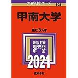 甲南大学 (2021年版大学入試シリーズ)