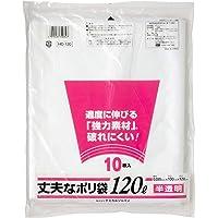 ケミカルジャパン ごみ袋 ポリ袋 半透明 横100cm×縦120cm 厚さ0.035mm 120L 10枚入 適度に伸び…