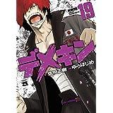 デメキン 19 (ヤングチャンピオン・コミックス)