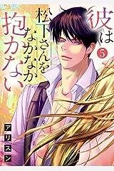【ショコラブ】彼は松下さんをなかなか抱かない(5) Kindle版