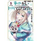 あやかしトライアングル 5 (ジャンプコミックス)