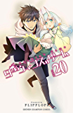 ダーウィンズゲーム 20 (少年チャンピオン・コミックス)