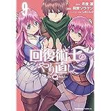 回復術士のやり直し (9) (角川コミックス・エース)