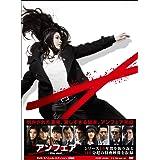 アンフェア the end DVD スペシャル・エディション