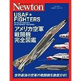 ニュートンミリタリーシリーズ アメリカ空軍戦闘機完全図鑑