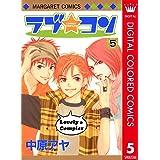 ラブ★コン カラー版 5 (マーガレットコミックスDIGITAL)
