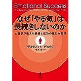 なぜ「やる気」は長続きしないのか―心理学が教える感情と成功の意外な関係