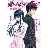 魔法科高校の劣等生 四葉継承編(1) (Gファンタジーコミックス)