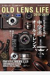 オールドレンズ・ライフ 2018-2019 (玄光社MOOK) ムック