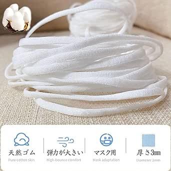 マスクゴム 平ゴムタイプ 白 ソフト替えゴム ゴムひも 幅3mm 手作り 手芸 ハンドメイド 洋裁 ホワイト(20m)