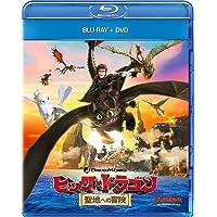 ヒックとドラゴン 聖地への冒険 ブルーレイ+DVD [Blu-ray]