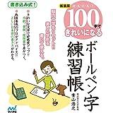 新装版 かんたん! 100字できれいになるボールペン字練習帳