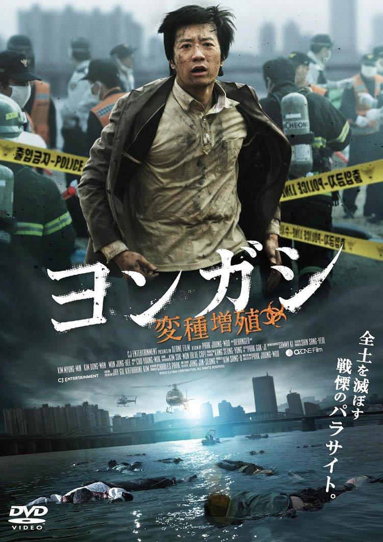 ヨンガシ-変種増殖- [DVD]