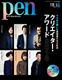 Pen (ペン) 「特集:クリエイター・アワード 2018」〈2018年12/15号〉 [雑誌]
