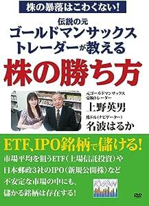 Amazon.co.jp | 株の暴落はこわくない!伝説の元ゴールドマンサックス ...