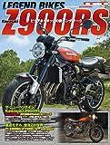 LEGEND BIKES (レジェンド バイクス) KAWASAKI Z900RS (Motor Magazine Mo…