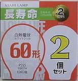 旭光 長寿命電球60形 2P LW100V57W/55LL2P