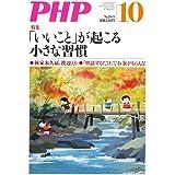 PHP2020年10月号:「いいこと」が起こる小さな習慣