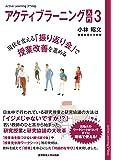 アクティブラーニング入門3 ~現状を変える「振り返り会」で授業改善を進める~