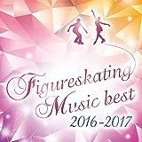 決定盤! フィギュアスケート・ベスト 2016 - 2017