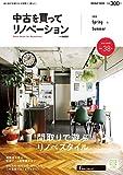 中古を買ってリノベーション by suumo(バイ スーモ) 2020 Spring&Summer (リクルートムック)