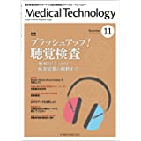 MEDICAL TECHNOLOGY(メディカルテクノロジー)ブラッシュアップ! 聴覚検査-基本の「き」から検査結果の解釈まで- 2019年11月号 47巻11号[雑誌](MT)