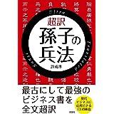 超訳孫子の兵法 (彩図社文庫)