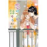 恋について話そうか (2) (フラワーコミックスアルファ)