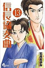 信長協奏曲(13) (ゲッサン少年サンデーコミックス) Kindle版