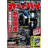 オートバイ 2021年6月号 [雑誌]