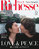 Richesse(リシェス) No.32 (2020-06-27) [雑誌]