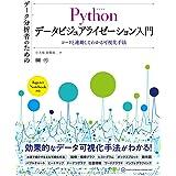 データ分析者のためのPythonデータビジュアライゼーション入門 コードと連動してわかる可視化手法 (AI & TECHNOLOGY)