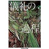 儀礼の過程 (ちくま学芸文庫)