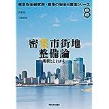 密集市街地整備論:現状とこれから(東京安全研究所・都市の安全と環境シリーズ)