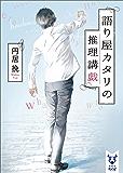 語り屋カタリの推理講戯 (講談社タイガ)