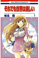 それでも世界は美しい 1 (花とゆめコミックス) Kindle版