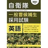 自衛隊一般曹候補生採用試験 英語 [2021年度版]