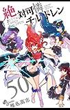 絶対可憐チルドレン(50) (少年サンデーコミックス)