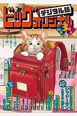 ビッグコミックオリジナル増刊 2021年3月増刊号(2021年2月12日発売) [雑誌] Kindle版