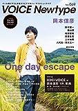 VOICE Newtype No.69 (カドカワムック 757)