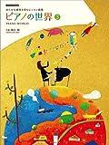 湯山 昭:ピアノの世界③巻 (湯山昭)