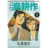 取締役 島耕作(8) (モーニングコミックス)