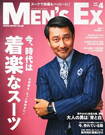 Men's EX(メンズ・イーエックス) 2015年4月号