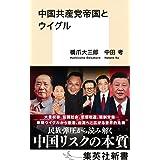 中国共産党帝国とウイグル (集英社新書)