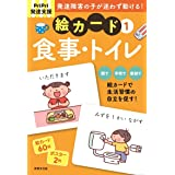 PriPri発達支援 絵カード1食事・トイレ (PriPri発達支援キット)