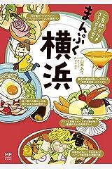 ご当地グルメコミックエッセイ まんぷく横浜 Kindle版