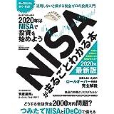NISAがまるごとわかる本 (三才ムック)